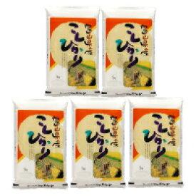 お米 白米 25kg (5kg×5) 富山県産 コシヒカリ 令和元年産 送料無料(北海道・沖縄は除く)