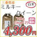お米 白米 三重県産 ミルキークイーン 10kg(5kg×2)平成28年度産 【本州・四国は送料無料】