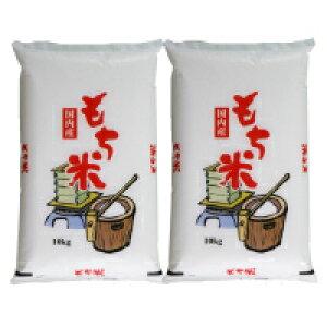 もち米 白米(精米済み)  国内産 20kg(10kg×2) 送料無料(北海道・沖縄は除く)