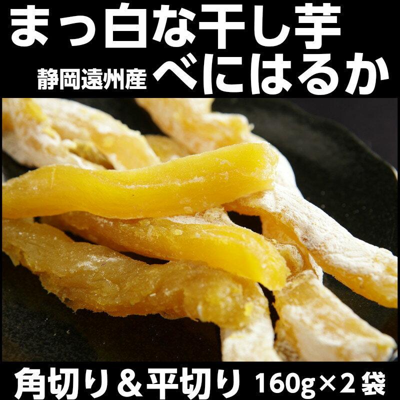 静岡産 べにはるか 2袋セット 干し芋 角切り 平切り べにはるか ベニハルカ ほしいも ホシイモ 白い粉 ベトベトしない 甘い 干しいも やわらかいさつまいも サツマイモ ダイエット中 間食 オススメ