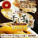 【ポイント3倍】【送料無料】静岡産紅はるか干し芋160g×2袋 角切りと平切りが選べます