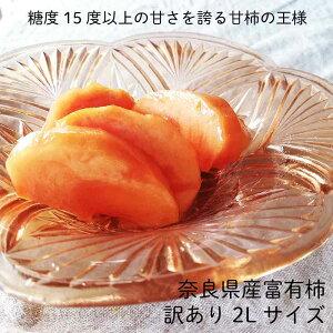 \ エントリーでポイント最大12倍 / 【訳あり】富有柿 大玉 2Lサイズ 12個 奈良県
