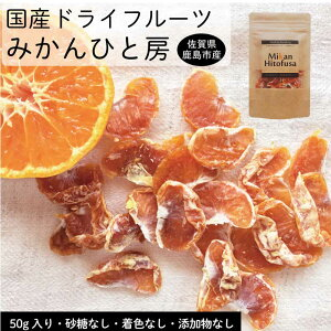 国産ドライフルーツ みかん 低温乾燥 酵素が生きた ひと房みかん 50g 国産ドライフルーツ ミカン