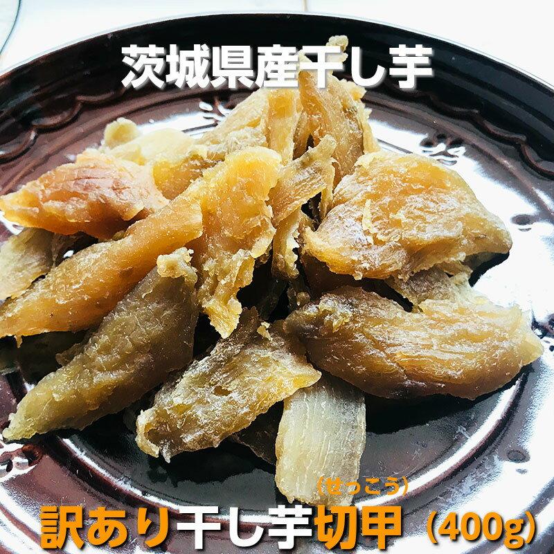 \ エントリーでポイント5倍 / 干しいも 茨城県産 干し芋 平切り切甲(せっこう)2袋セットで たっぷり 400g ほしいも 切り落とし 国産 ホシイモ 朝干しいも 【ラッキーシール対応】