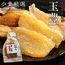 茨城県産 ぜいたく干しいも2袋セット 国産干し芋 【ラッキーシール対応】