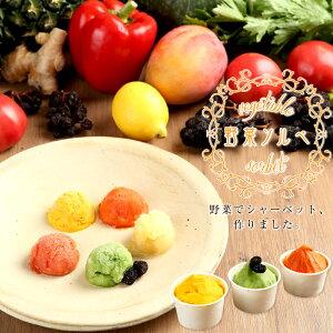 野菜シャーベット ソルベ アイス 乳製品不使用アイス 乳化剤保存料無添加 野菜スイーツ