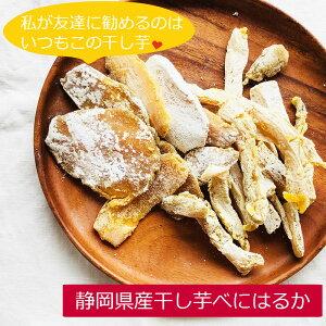 静岡産 べにはるか 2袋セット 干し芋 角切り 平切り べにはるか ベニハルカ ほしいも ホシイモ まるととづか 干しいも カーボローディング
