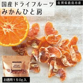 国産 低温乾燥で酵素が生きたひと房みかんドライフルーツ 150g入り袋