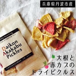 無農薬大根と赤カブのドライピクルス 20g×2袋セット 【ラッキーシール対応】