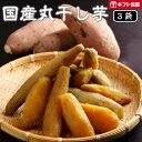 丸干し芋 3袋 国産干し芋 茨城産べにはるか いずみ 玉豊 紅まさり 安納芋 丸干し 干しいも 国産 ほしいも ホシイ…