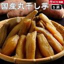 丸干し芋 5袋 国産 干し芋 茨城産 べにはるか いずみ 玉豊 紅まさり さつまいも サツマイモ 丸干し 干しいも 【ラッキーシール対応】