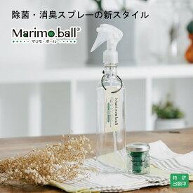 \ ポイント5倍 / 植物由来の除菌消臭剤 マリモボールセット マリモボール+スプレーボトル
