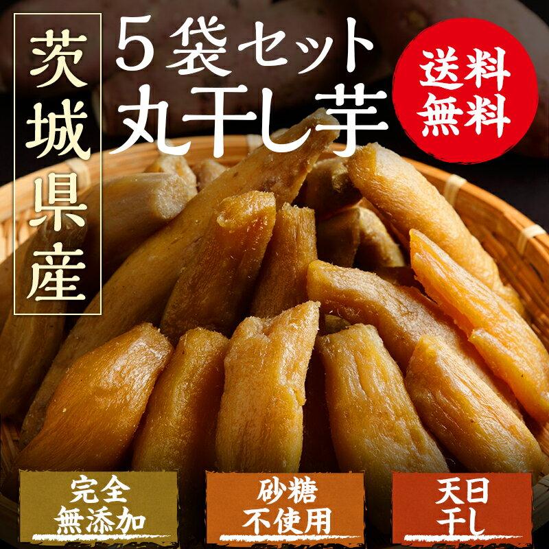 丸干し芋 【5袋セット】 干し芋 茨城 紅はるか いずみ 玉豊 紅まさり お好きな組み合わせで! 干し芋 丸干し 干しいも 茨城 国産 ほしいも