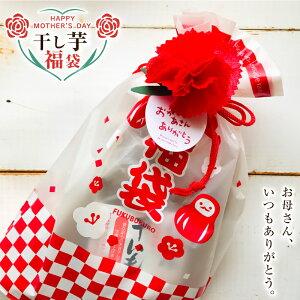 母の日プレゼント 母の日 ギフト 母の日福袋 国産干し芋の福袋 丸干し芋 いずみ 紅はるか 干しいも 茨城産干し芋 静岡産干し芋
