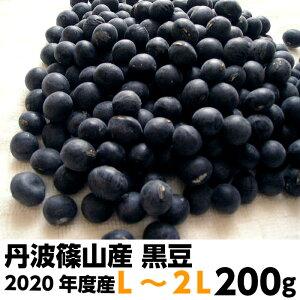 【ご予約受付中】丹波篠山産 黒豆 2020年度産L〜2L 200g入り 煮豆用 くろまめ お節料理 おせち お正月料理 丹波黒