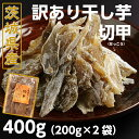 訳あり 茨城県産 干し芋 切甲(せっこう)2袋セット たっぷり 400g ほしいも 切り落とし 国産 干しいも ホシイモ あま…