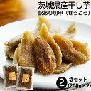干しいも 茨城県産 干し芋 平切り切甲(せっこう)2袋セットで たっぷり 400g ほしいも 切り落とし 国産 ホシイモ 朝干しいも 【ラッキーシール対応】