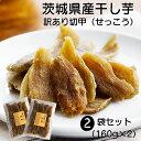 干しいも 茨城県産 干し芋 平切り切甲(せっこう)2袋セット たまゆたか ほしいも 切り落とし 国産 ホシイモ 朝干しい…