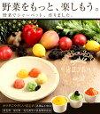 野菜ソルベ 8個入り 野菜で作ったシャーベットは乳製品不使用、乳化剤・保存料無添加です。野菜スイーツ 野菜デザート