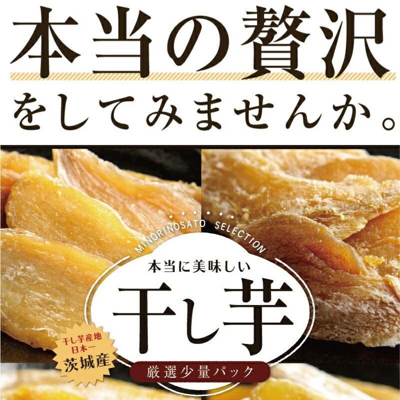 茨城県産 ぜいたく干しいも2袋セット(120g×2袋) 玉豊 いずみ 玉乙女 角切り やわらかい ほしいも 干しいも ホシイモ 干しイモ 和風スイーツ 和スイーツ スィーツ さつまいも サツマイモ さつま芋 おやつ ダイエットおやつ 食物繊維