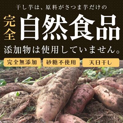 干し芋は自然食品
