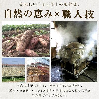 おいしい干し芋は職人の技と細やかな手作業