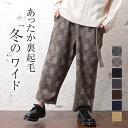 ワイドパンツ メンズ 裏起毛 パンツ メンズ ワイドパンツ 秋冬 ベルト 裏ボア パンツ ベージュ 大きいサイズ チェック…