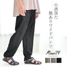 ワイドパンツ メンズ 大きいサイズ リラックスパンツ メンズ ウエストゴム パンツ セミワイドパンツ メンズ イージーパンツ メンズ 無地 ゆったり パンツ ワイド パンツ 韓国 ファッション 春服 春 春夏 メンズファッション