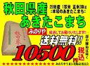 29年産 秋田県産 あきたこまち 玄米 30kg 検査一等米お米  精米無料 送料無料   【smtb-TD】【saitama】【あす楽_…
