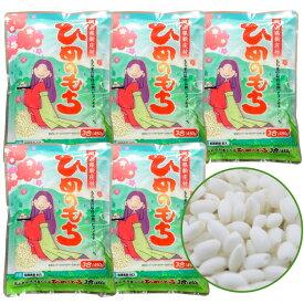 岡山県産 もち米(もちごめ) ひめのもち 3合×5袋