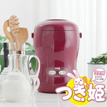 つき姫3合もちつき機(餅つき機)ワインレッド卓上型調理家電みのる産業
