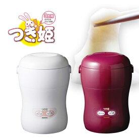 餅つき機 つき姫 コンパクト 3合サイズ用ホワイト/ワインレッド HS-036 卓上型 調理家電 みのる産業