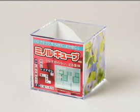 ミノルキューブ(L)コレクションケース 正6面体 97ミリ角