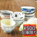みのる陶器 美濃焼 在庫限りのお得なセット 500円均一 アウトレット品込み 福袋 丼 麺鉢 プレート 陶器 和 食器 レン…