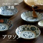 みのる陶器【AWASOME(アワソメ)】8.0深皿(φ23.5×H5cm)AWASAKAアワサカ