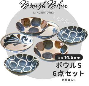 食器 和食器 みのる陶器 Brush Blue 筆青 スモールボウル6客揃 φ14.5×14.5×H4.5cm 食洗機対応 電子レンジ使用可能 うつわ お皿 おしゃれ 日本製 [AWASAKA アワサカ]