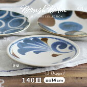 みのる陶器【BrushBlue】140皿(φ14.0×H2.0cm)AWASAKA/電子レンジ・食洗機OK/日本製/美濃焼のオシャレな和食器