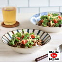 みのる陶器 美濃焼 南風(ぱいかじ) 反型7寸深皿 陶器 飯碗おしゃれ 食器 カレー パスタ 皿 プレート