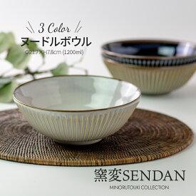 みのる陶器【窯変SENDAN】ヌードルボウル(φ21.7×H7.8cm)