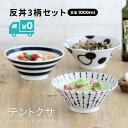 みのる陶器【テントクサ】軽量6.3寸反丼3柄セット/送料無料!