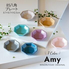 みのる陶器【Amy】85八角プレート(8.7×H2.5cm)