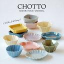 みのる陶器【CHOTTO】いろとりどりの小皿小付