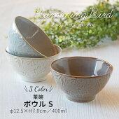 みのる陶器【ハミングバード】ボウルS(Φ12.5×H7cm)ナチュラル・おしゃれなカフェ風おうちごはんに