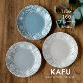 みのる陶器【KAFU】160プレート(Φ16.2×H2.3cm)電子レンジ&食洗機OK/日本製/美濃焼のオシャレ食器