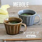 みのる陶器/【MEBOLE】スープカップ/美濃焼日本製おしゃれ食器陶器うつわ