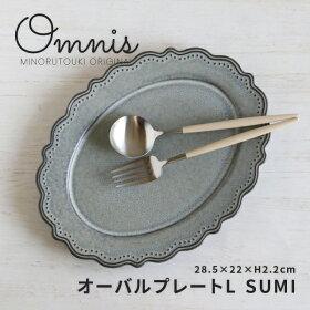 みのる陶器【omnis(オムニス)】オーバルプレートL(28.5×22×H2.2cm)SUMI/電子レンジ・食洗機OK/日本製/美濃焼のおしゃれなカフェ食器