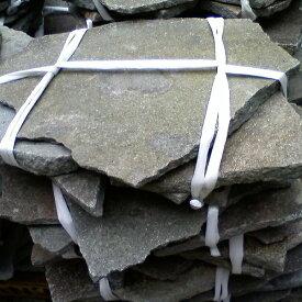 乱形石材 約0.4平米諏訪鉄平石上鉄平石・敷石庭・アプローチ・ガーデン【RCP】