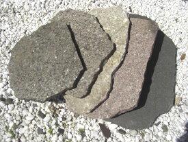乱形石材飛び石 ステップストーン御影石 天然石材御影石1束(1〜2枚セット色混合)敷石庭・アプローチ・ガーデン