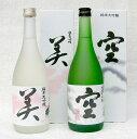 【送料割引対象外商品】蓬莱泉 純米大吟醸 空・美 720ml 2本セット