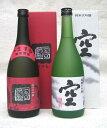 【送料割引対象外商品】蓬莱泉 空・一念不動 山田錦720ml飲み比べセット